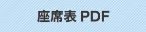 座席表PDF
